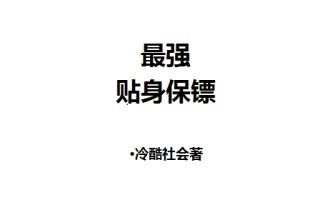 《最强贴身保镖(姐妹花的贴身保镖)》(校对版全本)作者:冷酷社会 百度云txt全集下载