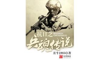 《抗日之兵魂传说》(校对版全本)作者:丑牛1985 百度云txt全集下载