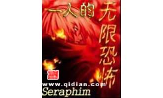 《一人的无限恐怖》(校对版全本)作者:Seraphim 百度云txt全集下载