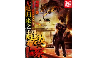 《无限归来之超级警察》(校对版全本)作者:勿明 百度云txt全集下载