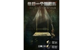 《最后一个阴阳师》(校对版全本)作者:三两二钱、 百度云txt全集下载