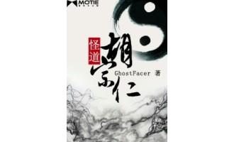 《怪道胡宗仁》(校对版全本)作者:GhostFacer 百度云txt全集下载