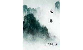 《破雲》(校对版全本)作者:九天青雨 百度云txt全集下载