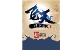 《飞天》(校对版全本)作者:跃千愁 百度云txt全集下载