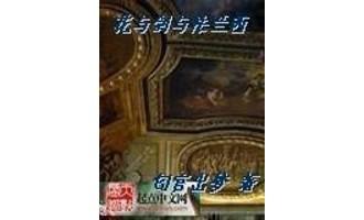 《花与剑与法兰西》(校对版全本)作者:匂宮出夢 百度云txt全集下载