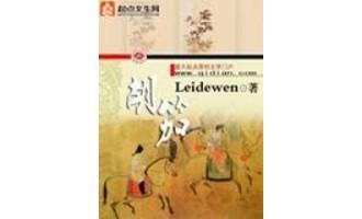 《胡笳》(校对版全本)作者:leidewen 百度云txt全集下载