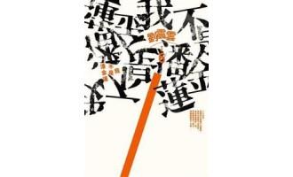 《我不是潘金莲》(实体版全本)作者:刘震云 百度云txt全集下载