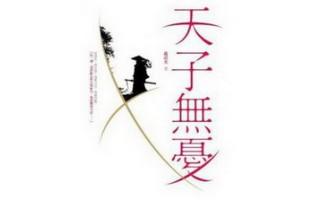 《天子无忧》(校对版全本)作者:清朗&赵晨光 百度云txt全集下载