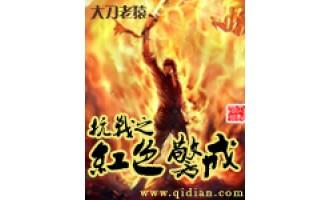 《抗战之红色警戒》(校对版全本)作者:大刀老猿 百度云txt全集下载
