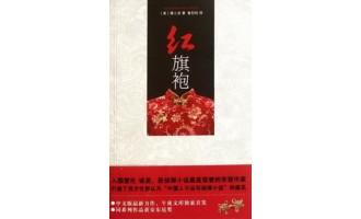 《红旗袍》(校对版全本)作者:裘小龙 百度云txt全集下载