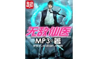 《无敌仙医》(校对版全本)作者:MP3 百度云txt全集下载