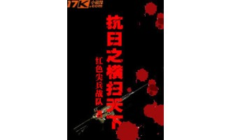 《抗日之横扫天下》(校对版全本)作者:红色尖兵战队 百度云txt全集下载