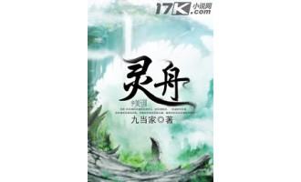 《灵舟》(校对版全本)作者:九当家 百度云txt全集下载
