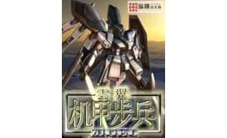 《机甲步兵》(校对版全本)作者:云翼 百度云txt全集下载