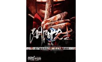 《阴阳先生》(校对版全本)作者:巫九 百度云txt全集下载