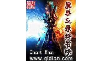 《魔兽之最终召唤》(校对版全本)作者:Best Man 百度云txt全集下载