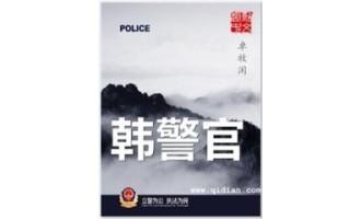 《韩警官》(校对版全本)作者:卓牧闲 百度云txt全集下载