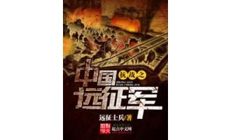 《抗战之中国远征军》(校对版全本)作者:远征士兵 百度云txt全集下载