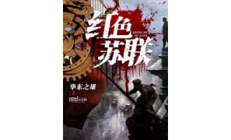 《红色苏联》(校对版全本)作者:华东之雄 百度云txt全集下载