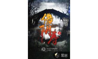 《借阴寿》(校对版全本)作者:五斗米 百度云txt全集下载