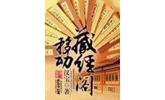 《移动藏经阁》(校对版全本)作者:汉宝 百度云txt全集下载