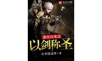《重生日本之以剑称圣》(校对版全本)作者:小卒没过河 百度云txt全集下载