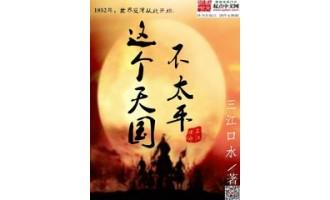 《这个天国不太平》(校对版全本)作者:三江口水 百度云txt全集下载