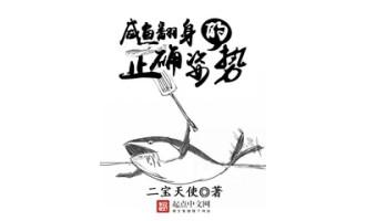 《咸鱼翻身的正确姿势》(校对版全本)作者:二宝天使 百度云txt全集下载