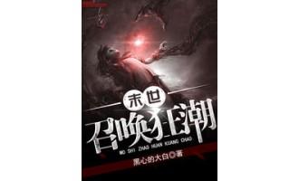 《末世召唤狂潮》(校对版全本)作者:黑心的大白 百度云txt全集下载