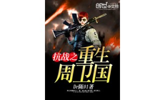 《抗战之重生周卫国》(校对版全本)作者:Dr陈01 百度云txt全集下载