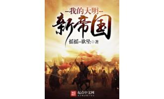 《我的大明新帝国》(校对版全本)作者:摇摇-欲坠 百度云txt全集下载