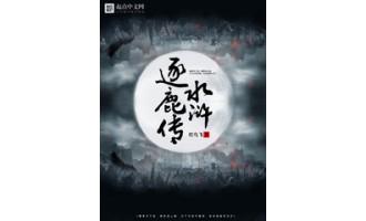 《水浒逐鹿传》(校对版全本)作者:任鸟飞 百度云txt全集下载