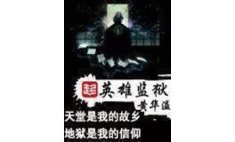 《英雄监狱》(校对版全本)作者:黄华溢 百度云txt全集下载