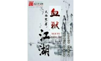 《血狱江湖》(校对版全本)作者:天雨寒 百度云txt全集下载
