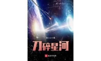 《刀碎星河》(校对版全本)作者:猪小小 txt全集下载