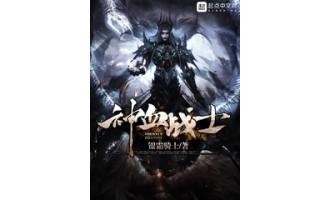《神血战士》(校对版全本)作者:银霜骑士 txt全集下载