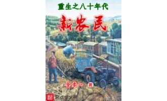 《重生之八十年代新农民》(校对版全本)作者:金01 txt全集下载