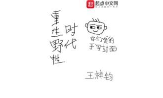 《重生野性时代》(校对版全本)作者:王梓钧 txt全集下载