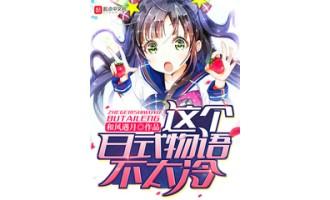 《这个日式物语不太冷》(校对版全本)作者:和风遇月 txt全集下载