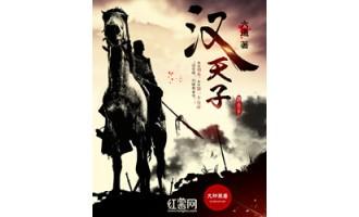 《汉天子》(校对版全本)作者:六道 txt全集下载