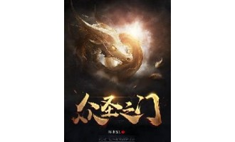 《众圣之门》(校对版全本)作者:虾米XL txt全集下载