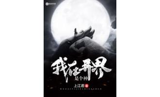 《我在异界是个神》(校对版全本)作者:上江君 txt全集下载