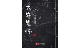 《大符篆师》(校对版全本)作者:小刀锋利 txt全集下载