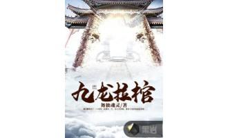 《九龙拉棺》(校对版全本)作者:舞独魂灵 txt全集下载