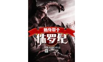 《随身带个侏罗纪》(校对版全本)作者:木鱼和尚 txt全集下载
