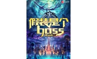 《假装是个boss》(校对版全本)作者:更从心 txt全集下载