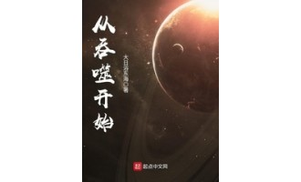 《从吞噬开始》(校对版全本)作者:大日浴东海 txt全集下载