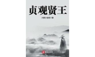 《贞观贤王》(校对版全本)作者:大眼小金鱼 txt全集下载
