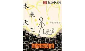 《未来天王》(校对版全本)作者:陈词懒调 txt全集下载