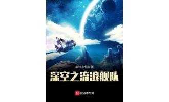 《深空之流浪舰队》(校对版全本)作者:最终永恒 txt全集下载